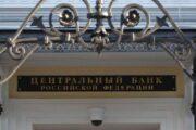 На первом в 2021 году заседании ЦБ РФ предстоит выбор