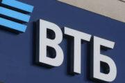 ВТБ запустил новые пакетные предложения по кредитам