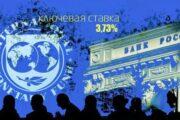 МВФ советует поддержать инфляцию ставкой