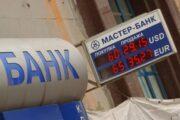 Эксперты спрогнозировали банкам значительную потерю прибыли