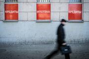 Впандемию россияне сократили платежи по«плохим» долгам