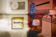 Иск Booking к российским антимонопольщикам отклонен